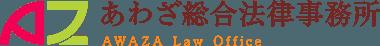 大阪・阿波座の離婚に強い法律事務所/あわざ総合法律事務所/AWAZA Office