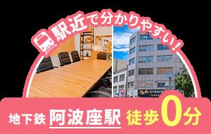 駅近で分かりやすい!/地下鉄 阿波座駅 徒歩0分